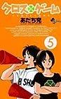 クロスゲーム 第5巻