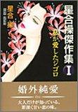 星合操傑作集 1 私が愛したジゴロ (エメラルドコミックス)