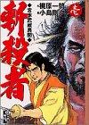 斬殺者―宮本武蔵異聞 (1) (講談社漫画文庫)