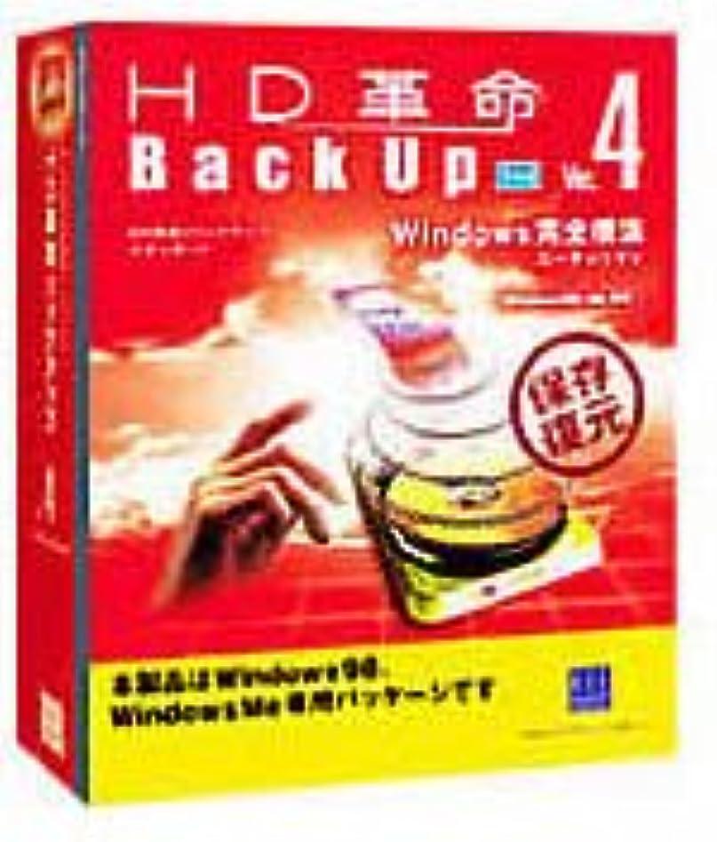 HD革命/BackUp Ver.4 Std(Win98、Me専用)