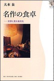 角川学芸ブックス  名作の食卓  文学に見る食文化の詳細を見る