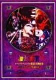 メフィストフェレスの陰謀 活動絵巻〜THE LIVE BLACK MASS B.D.3〜 [DVD]