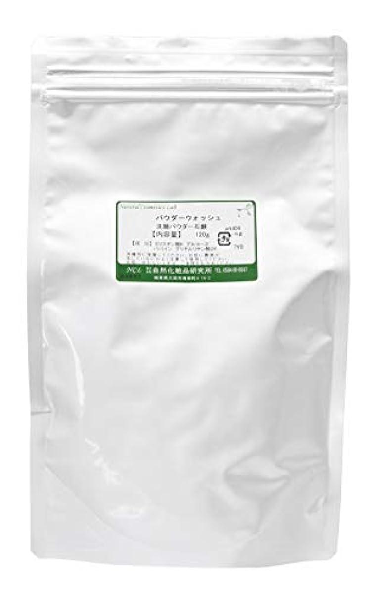 ベイシック パウダーウォッシュ 120g 詰め替え用 (パパイン酵素 甘草入り 植物由来)