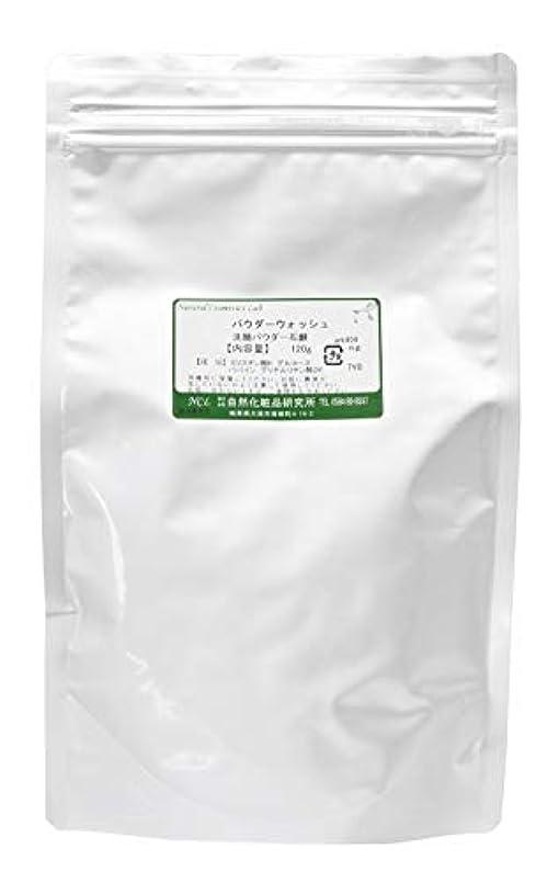 センターバスタブ製油所自然化粧品研究所 ベイシック パウダーウォッシュ 120g 詰め替え用 パパイン酵素 甘草入り 植物由来