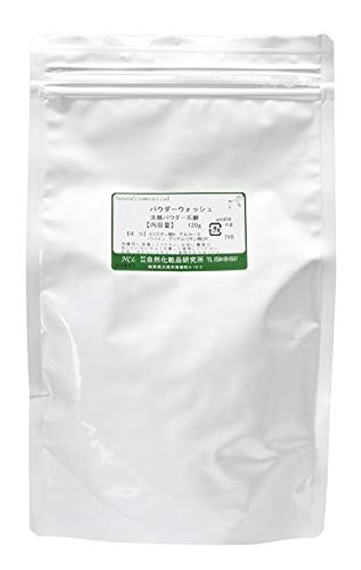 ラボ一貫性のない老朽化した自然化粧品研究所 ベイシック パウダーウォッシュ 120g 詰め替え用 パパイン酵素 甘草入り 植物由来