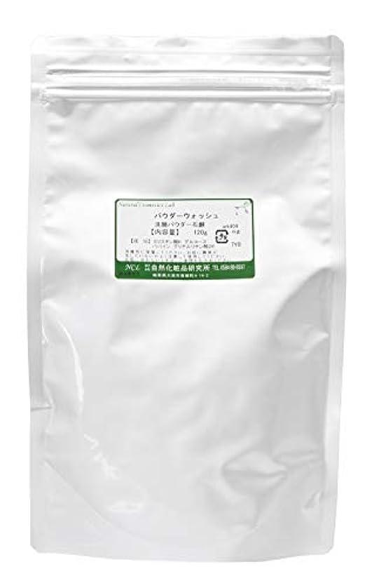 おなかがすいた失効びっくりベイシック パウダーウォッシュ 120g 詰め替え用 (パパイン酵素 甘草入り 植物由来)