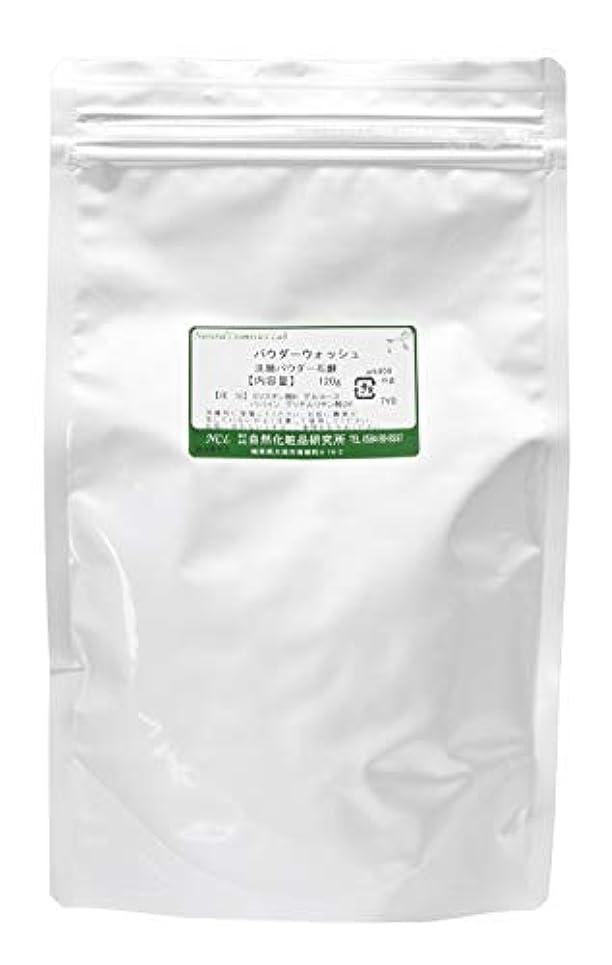 アフリカ人パテ疾患自然化粧品研究所 ベイシック パウダーウォッシュ 120g 詰め替え用 パパイン酵素 甘草入り 植物由来