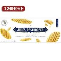 【まとめ 4セット】 デストルーパー バターワッフル12個セット AZB1238X12