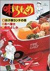 味いちもんめ 8 (ビッグコミックス)