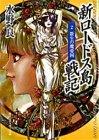 新ロードス島戦記〈2〉新生の魔帝国 (角川スニーカー文庫)の詳細を見る