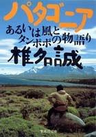 パタゴニア あるいは風とタンポポの物語り (集英社文庫)の詳細を見る