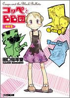 コッペとBB団 その1 (ファミ通文庫)
