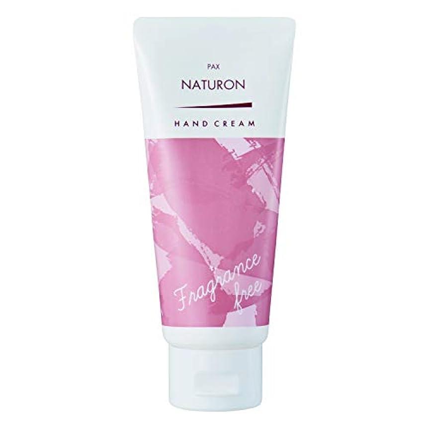 率直なステーキ常習的PAX NATURON(パックスナチュロン) パックスナチュロンハンドクリーム 無香料 70g