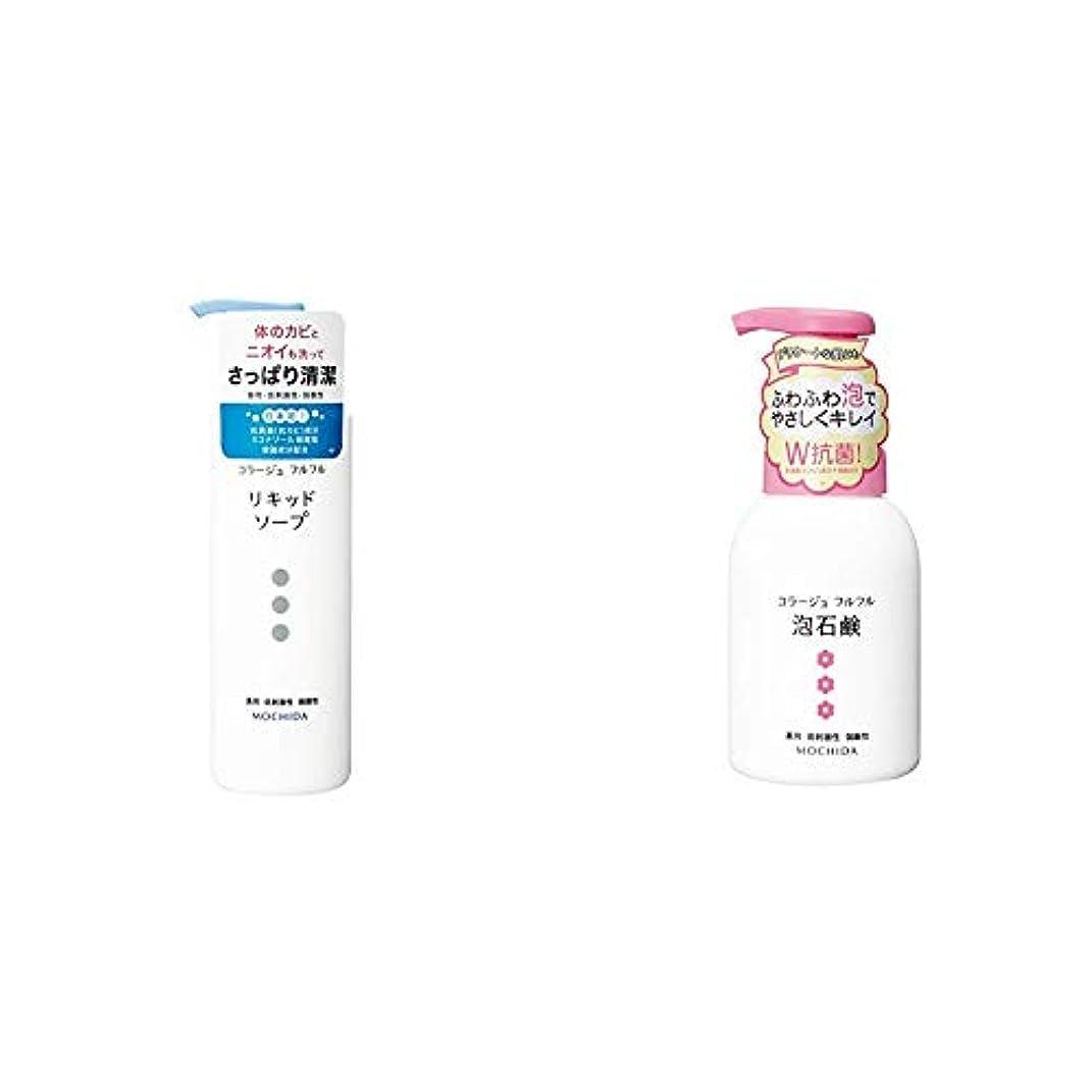 示すホールタオルコラージュフルフル 液体石鹸 250mL (医薬部外品) & 泡石鹸 ピンク 300m L (医薬部外品)