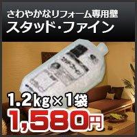 四国化成 リフォーム壁材 ファインシリーズ スタッド・ファイン 1.2kg 14
