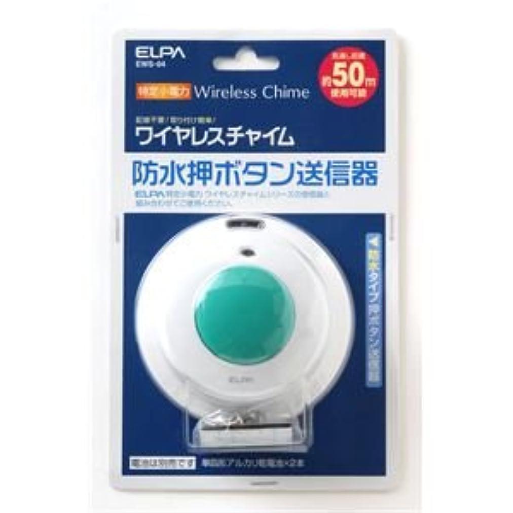 おなじみの急降下厚さELPA(エルパ) ワイヤレスチャイム 防水押しボタン送信機 増設用 EWS-04
