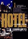 HOTEL―銀座プラトン編 1 (ビッグコミックス)
