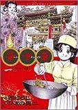 華中華 1 (ビッグコミックス)
