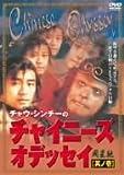 チャウ・シンチーのチャイニーズ・オデッセイ<其の壱> [DVD]