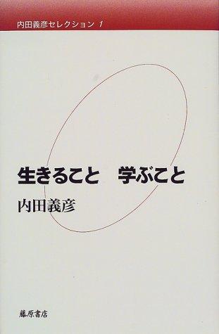 内田義彦セレクション〈第1巻〉生きること学ぶことの詳細を見る