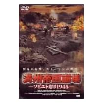 満州帝国崩壊~ソビエト進軍1945~ [DVD]