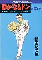 静かなるドン―Yakuza side story (第27巻) (マンサンコミックス)