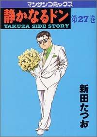 静かなるドン―Yakuza side story (第27巻) (マンサンコミックス)の詳細を見る