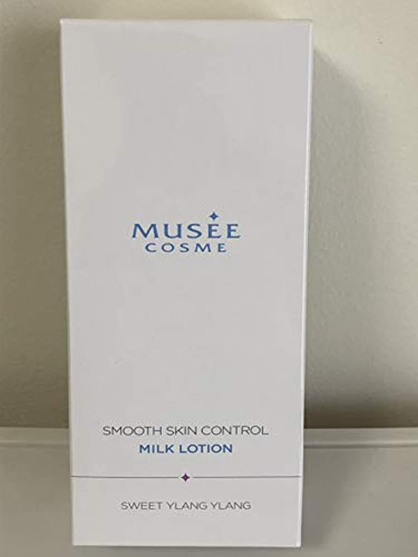 悲鳴弓フェロー諸島ミュゼコスメ 薬用スムーススキンコントロール ミルクローション 300mL スイートイランイランの香り