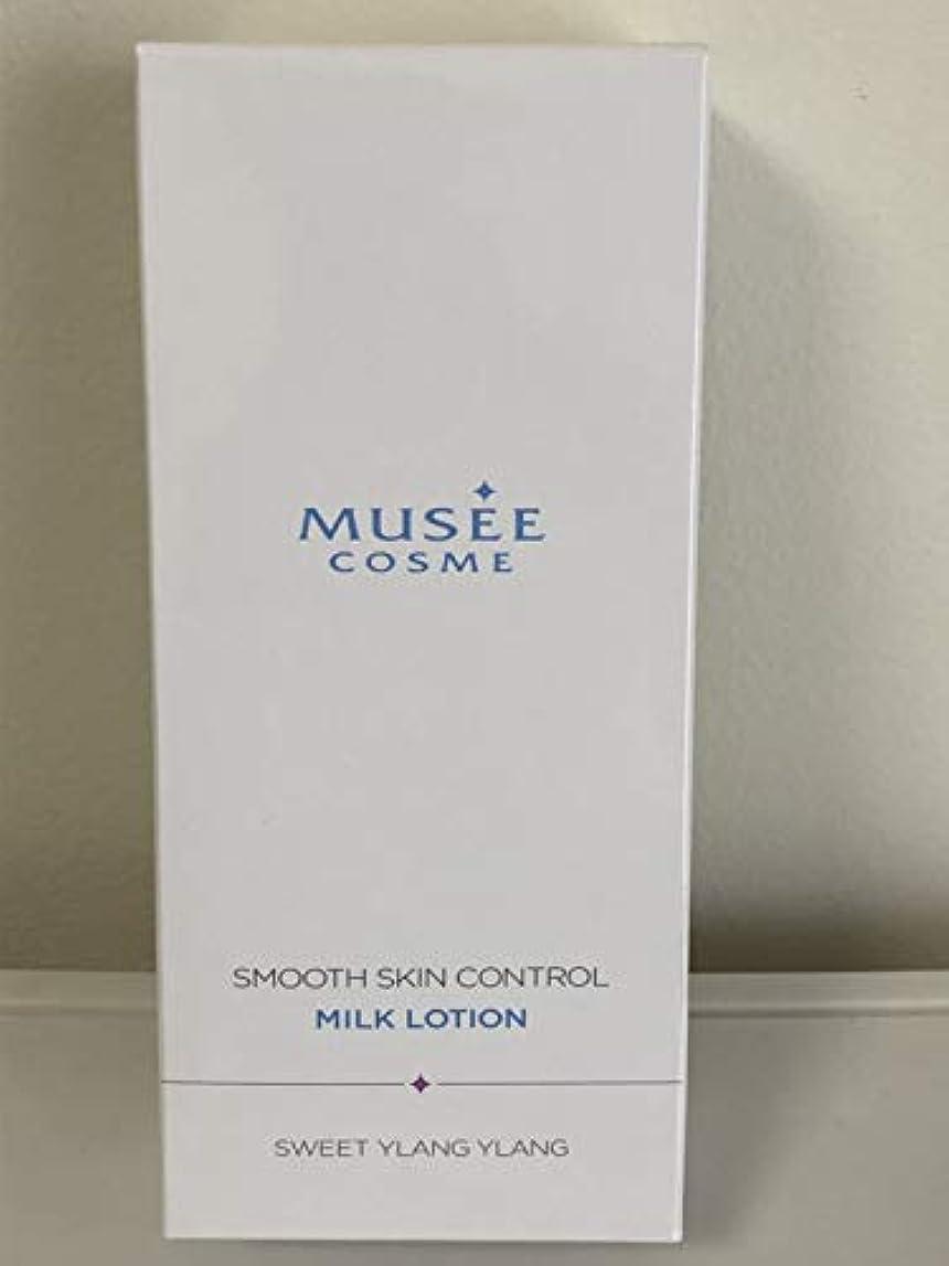 コインランドリー勧告電気技師ミュゼコスメ 薬用スムーススキンコントロール ミルクローション 300mL スイートイランイランの香り