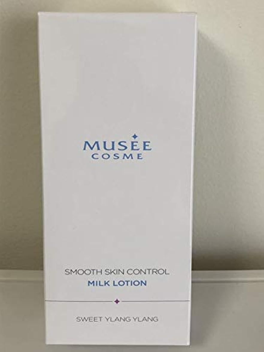 仲間、同僚チロ表示ミュゼコスメ 薬用スムーススキンコントロール ミルクローション 300mL スイートイランイランの香り