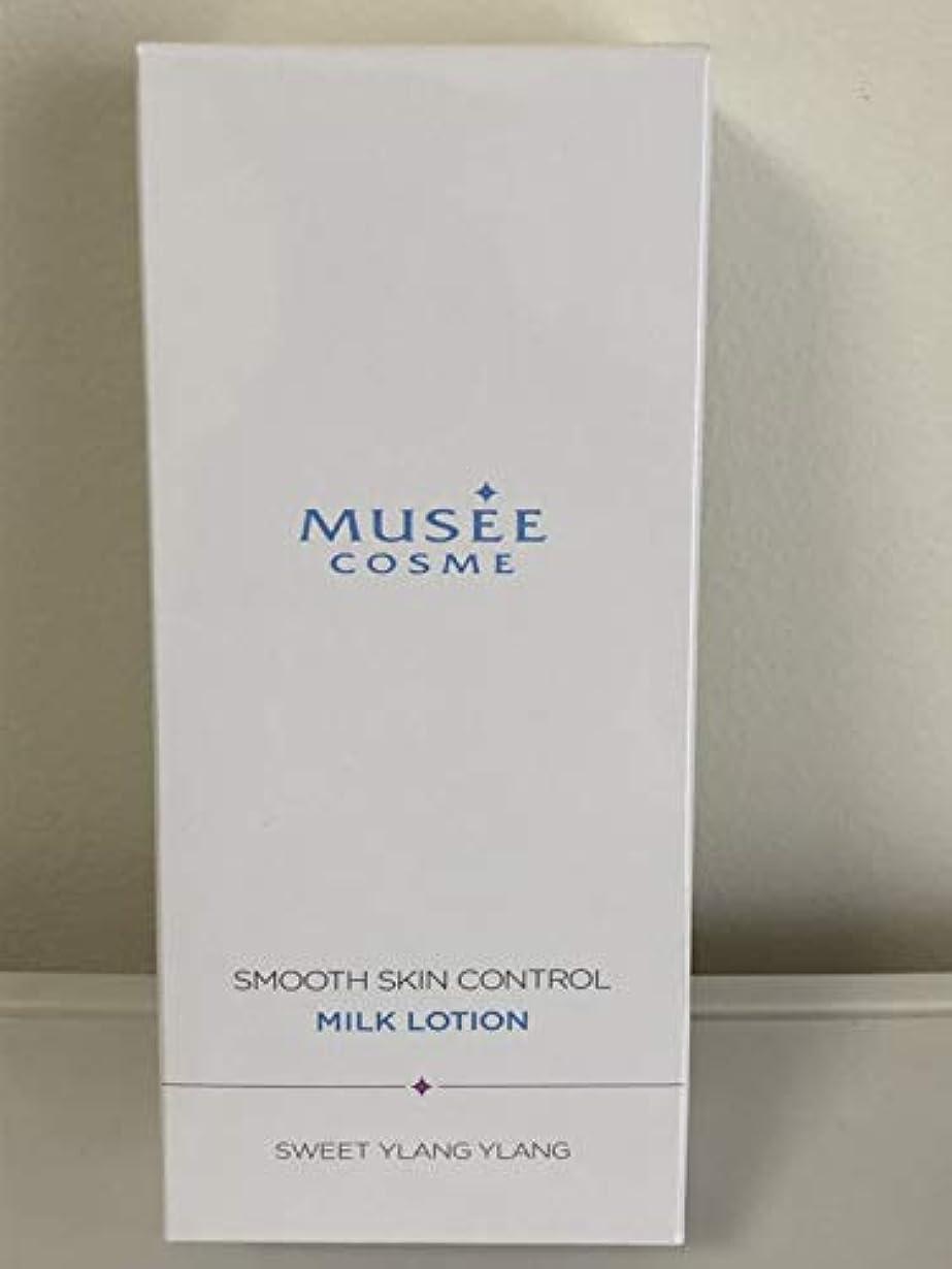ブランク農民縫い目ミュゼコスメ 薬用スムーススキンコントロール ミルクローション 300mL スイートイランイランの香り
