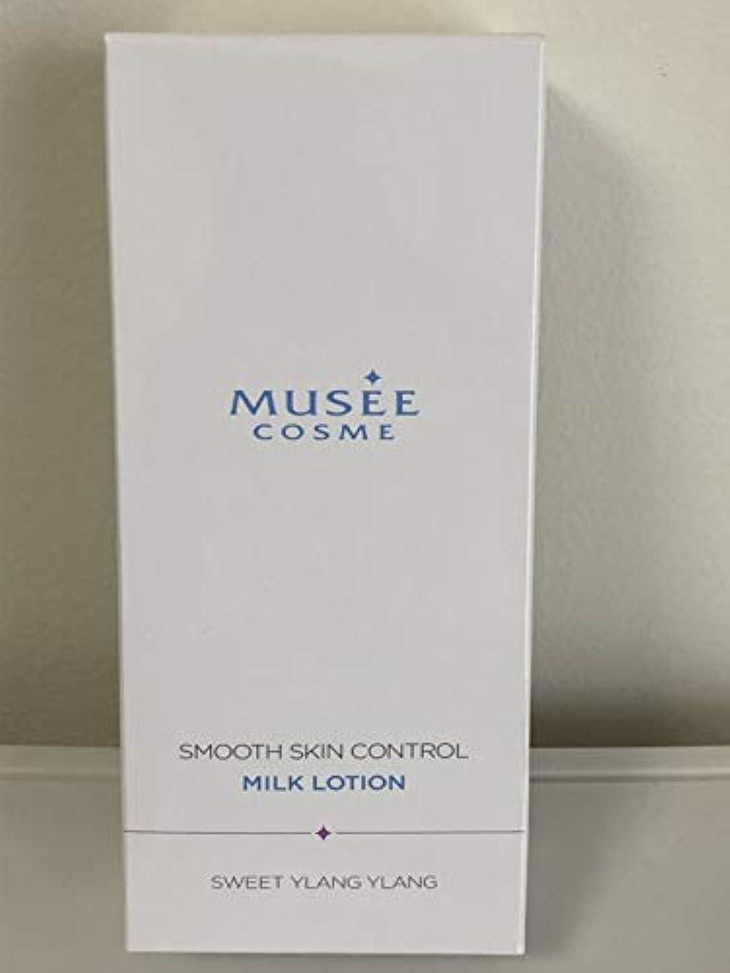 背骨老人絞るミュゼコスメ 薬用スムーススキンコントロール ミルクローション 300mL スイートイランイランの香り