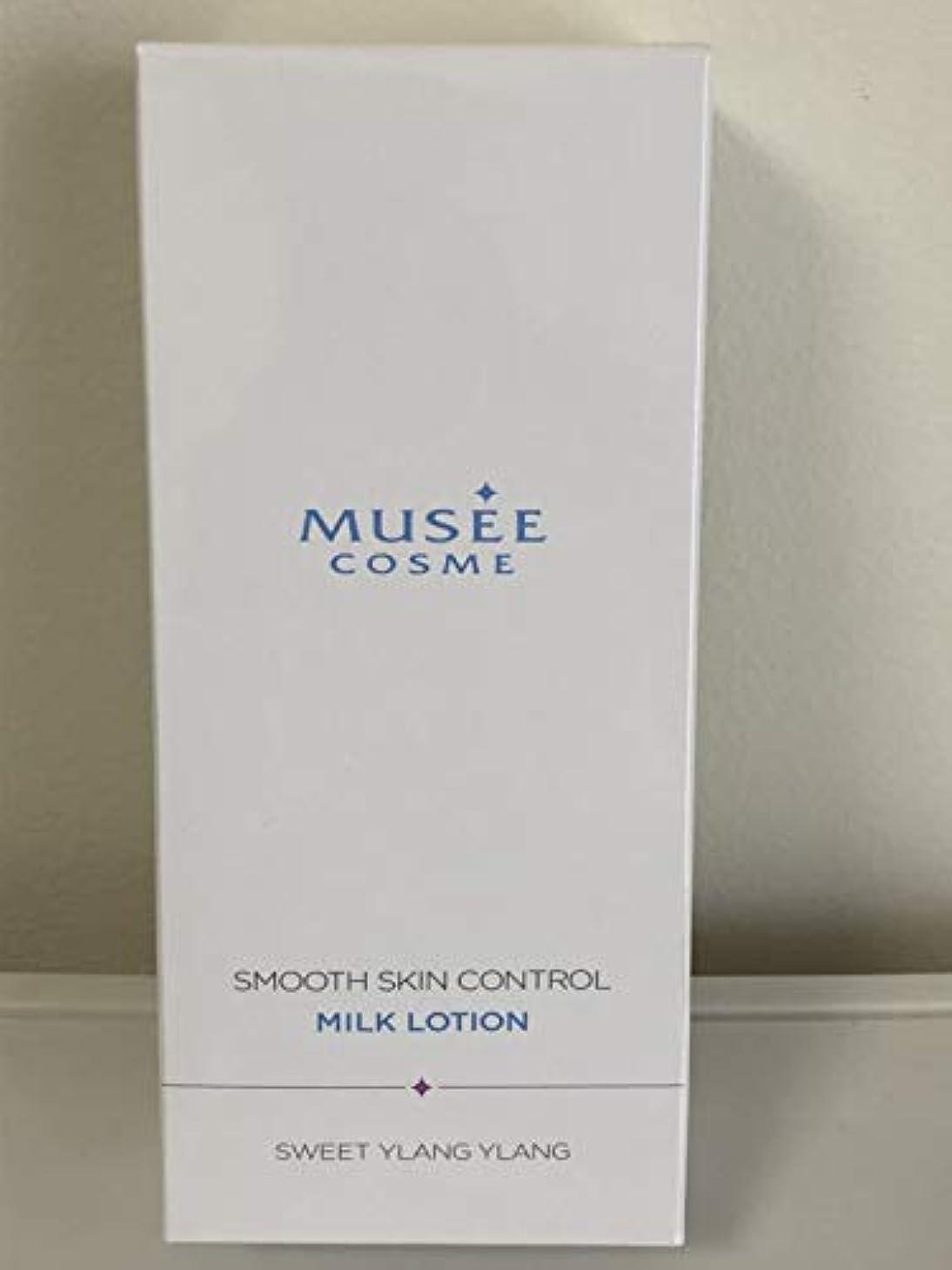 貸し手バブル軽蔑ミュゼコスメ 薬用スムーススキンコントロール ミルクローション 300mL スイートイランイランの香り