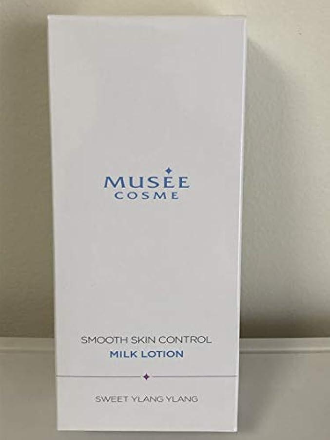 証明書盆二層ミュゼコスメ 薬用スムーススキンコントロール ミルクローション 300mL スイートイランイランの香り