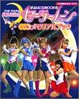 美少女戦士セーラームーン完全版メモリアルブック (小学館のカラーワイド)
