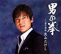Otokono Kobushi by Takeshi Kitayama (2006-02-22)