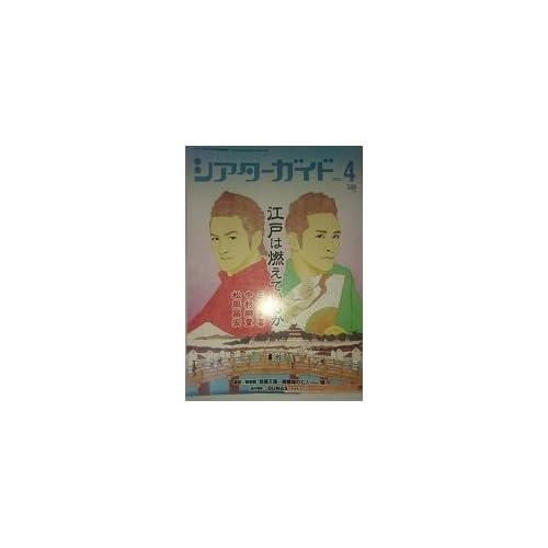 シアターガイド 2018年 04 月号 [雑誌]