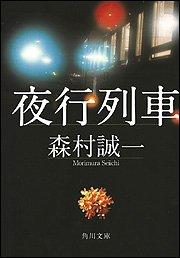 夜行列車 (角川文庫)の詳細を見る