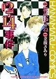 2.14事件 (花丸コミックス)