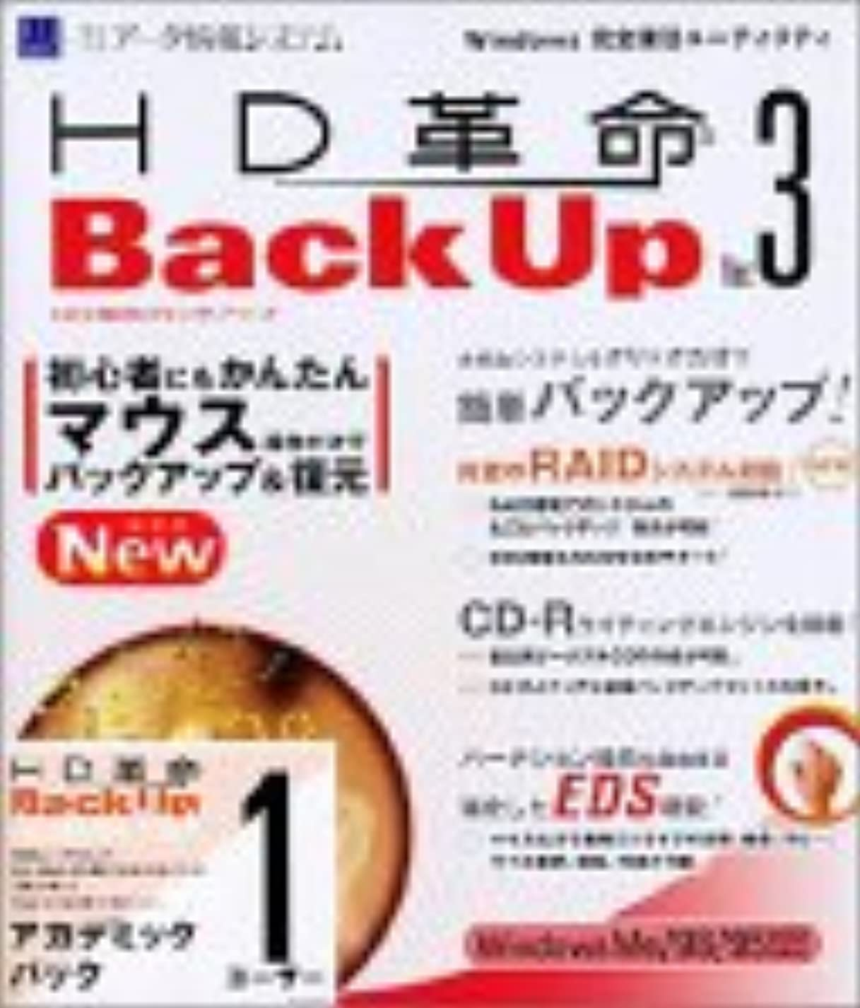 賭け定期的に奇妙なHD革命/BackUp Ver.3 アカデミックパック 1ユーザー