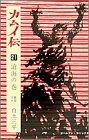 カムイ伝 21(滄海の巻) (ゴールデン・コミックス)