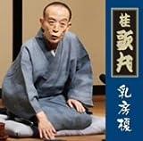 怪談「乳房榎」 [DVD]