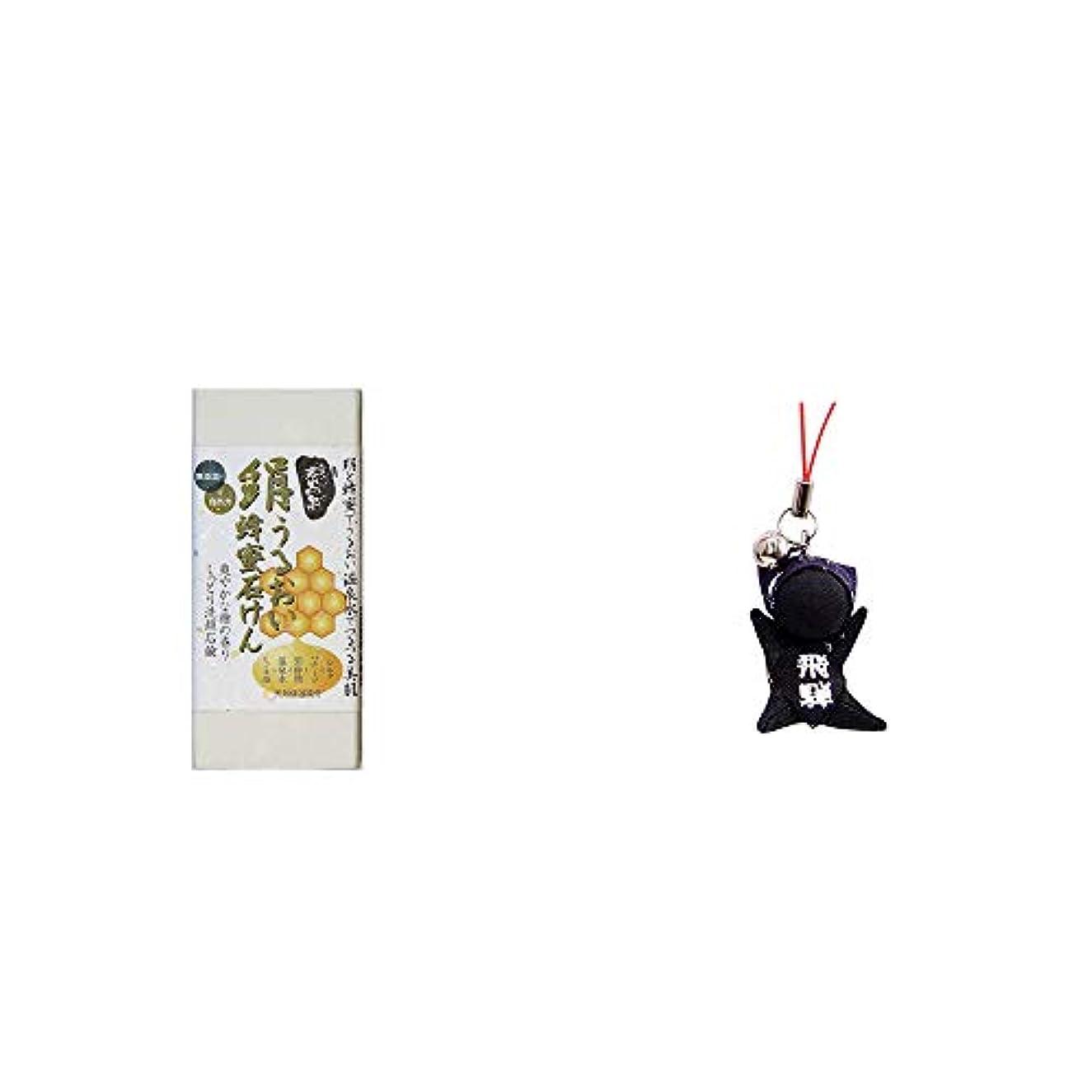 [2点セット] ひのき炭黒泉 絹うるおい蜂蜜石けん(75g×2)?さるぼぼ幸福ストラップ 【黒】 / 風水カラー全9種類 厄除け?魔除け?身を守る?勝運 お守り//
