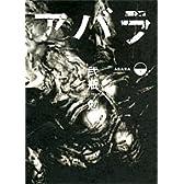 ABARA (下) (ヤングジャンプコミックス)