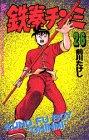 鉄拳チンミ 26 (月刊マガジンコミックス)