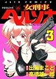女刑事ペルソナ 3 (ジェッツコミックス)