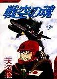 戦空の魂 第3巻 (SCオールマン)