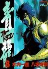 青龍 8 (ヤングマガジンコミックス)