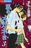 私の…メガネ君 3 (フラワーコミックス)