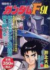 機動戦士ガンダムF 91 (プラチナコミックス)